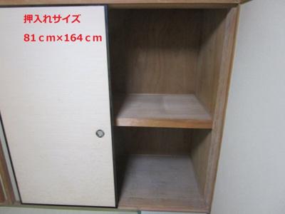 【収納】山坂長屋 C号