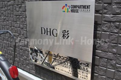 DHG.彩のロゴ