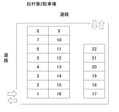 【区画図】松村第2駐車場