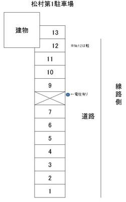 【区画図】松村第1駐車場