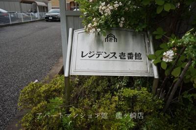 【エントランス】レジデンス壱番館