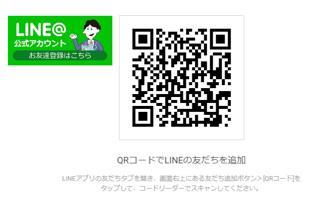 LINE@もご利用ください!