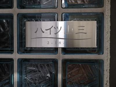 【エントランス】ハイツ山三