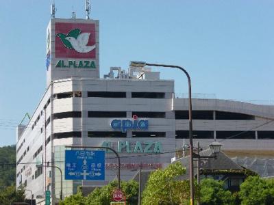 株式会社平和堂 アル・プラザ八日市(563m)