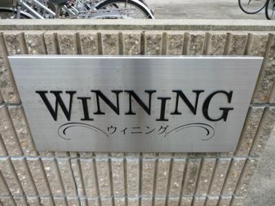 【その他】ウィニング