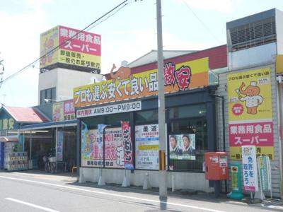 業務用食品スーパー安土店(904m)