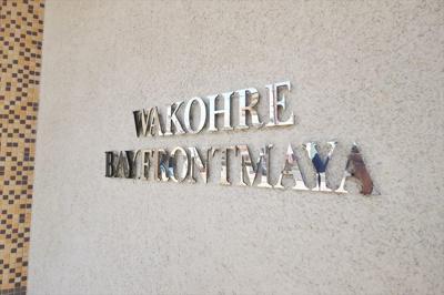 【駐車場】ワコーレベイフロント摩耶