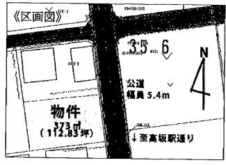 敷地373.00㎡(112.83坪)