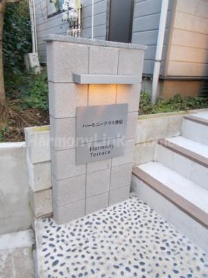 ハーモニーテラス仲宿の建物ロゴ☆