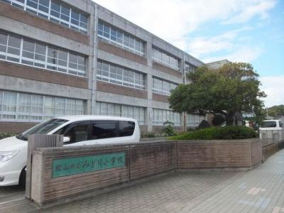 松山市立みどり小学校 1296m