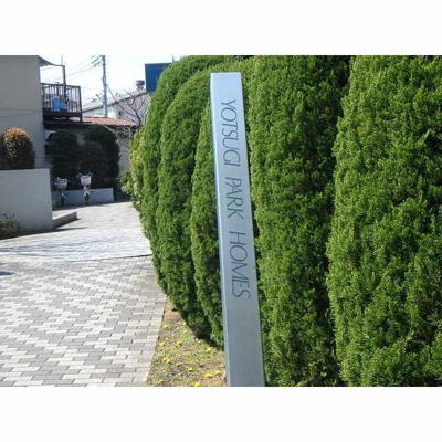 【エントランス】四つ木パークホームズ