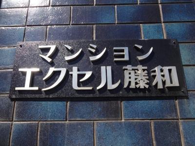 入谷の賃貸物件。 「エクセル藤和」のことなら(株)メイワ・エステートへ