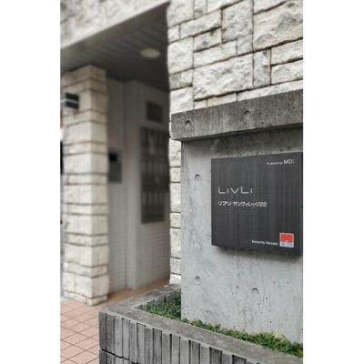 【エントランス】リブリ・サンヴィレッジ22