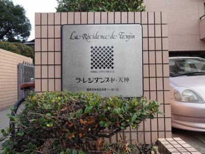 【外観】ラ・レジダンス・ド・天神