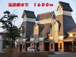 高田駅まで1600m