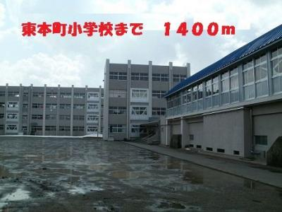 東本町小学校まで1400m