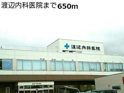 渡辺内科医院まで650m