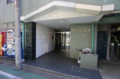 【エントランス】グリーンパレス戸越
