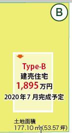 【区画図】観音堂・建売住宅 B区画 寒冷地仕様エアコン付き! 月々45,275円~