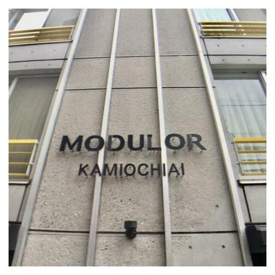 【外観】モデュロール上落合