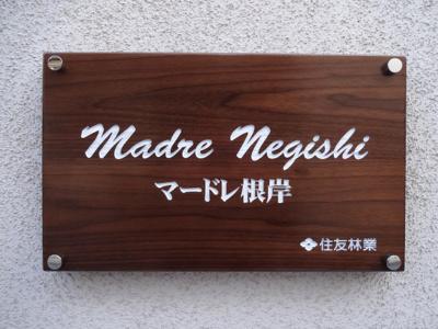 マードレネギシ 物件看板