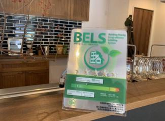 一次エネルギー消費量68%減のBELS取得物件です!
