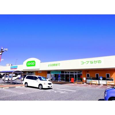 スーパー「コープ長野稲里店まで1380m」
