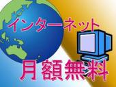 インターネット無料★