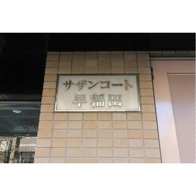 【エントランス】サザンコート早稲田