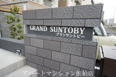 【エントランス】グランサントビー