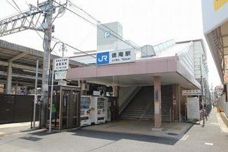 JR徳庵駅