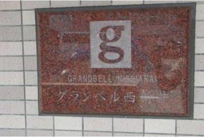 グランベル西新井
