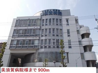 美須賀病院様まで900m