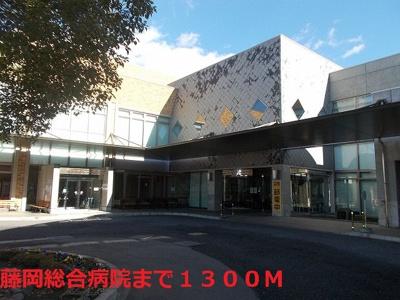 藤岡総合病院まで1300m