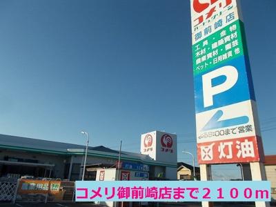 コメリ御前崎店まで2100m