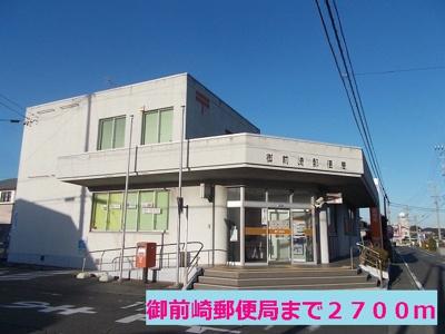 御前崎郵便局まで2700m