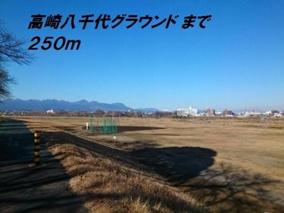 高崎八千代グラウンドまで250m