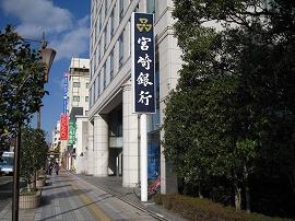 宮崎銀行まで車で約8分
