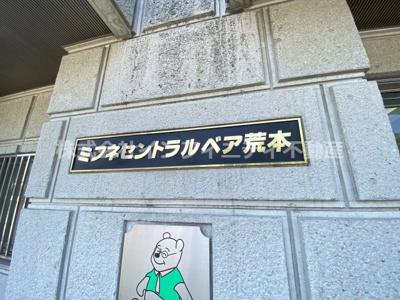 """【玄関】""""ミフネセントラルベア荒本"""""""