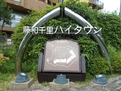 【その他】藤和千里ハイタウン