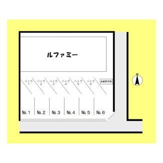 【区画図】ルファミー駐車場