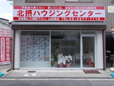 北摂ハウジングセンター【山田南店】:不動産のことならお気軽にご来店・ご相談ください。