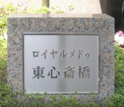 【外観】ロイヤルメドゥ東心斎橋