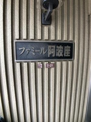 【エントランス】ファミール阿波座