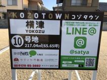 コゾタウン横津 の画像