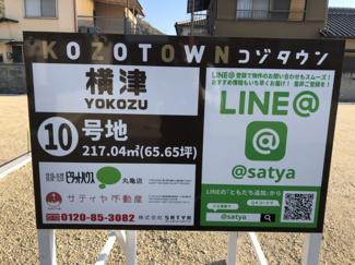 【外観】コゾタウン横津