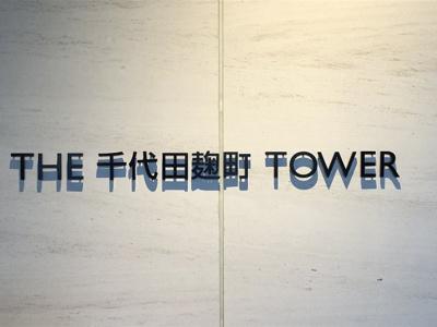 【エントランス】THE 千代田麹町TOWER