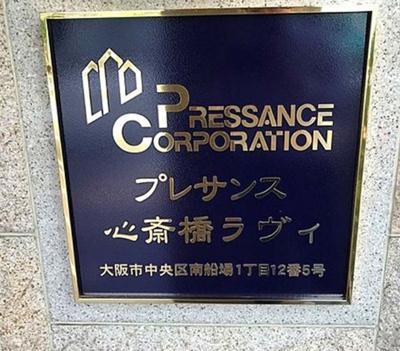 【その他】プレサンス心斎橋ラヴィ