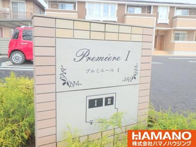 【その他共用部分】プルミエール Ⅱ