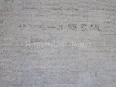 サンモール道玄坂の建物ロゴ☆